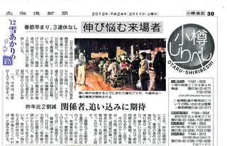 2012.2.11道新.jpg