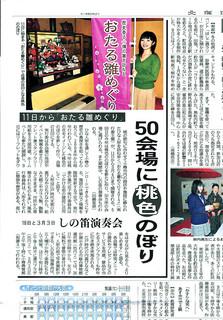 2012.2.9道新「おたる雛めぐり」.jpg