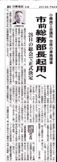 2012.3.20道新.jpg