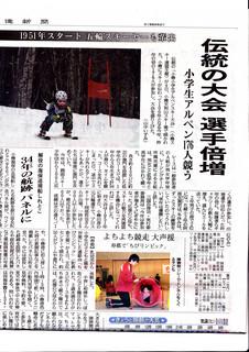 2012.3.5道新・小学生アルペン.jpg