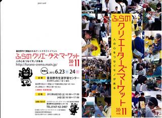 2012ふらのクリエーターズマーケット.jpg