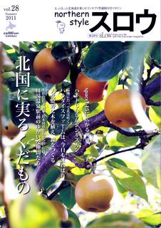 スロウ 2011.Vol28表紙.jpg