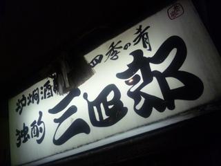 三四郎さん.JPG