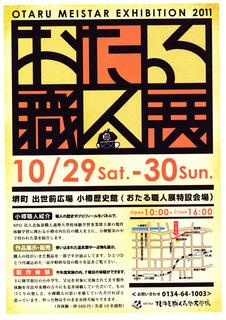 小樽職人展2011.jpg
