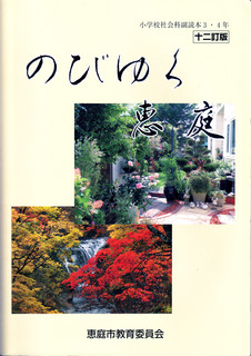 恵庭市 社会科副読本表紙.jpg