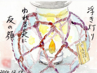 浮き玉キャンドル絵手紙2.jpg
