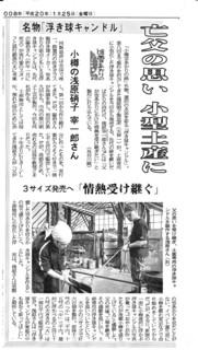 道新2008.1.25.jpg