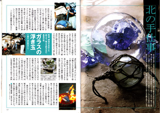 GReen 2004.7 先代の記事.jpg