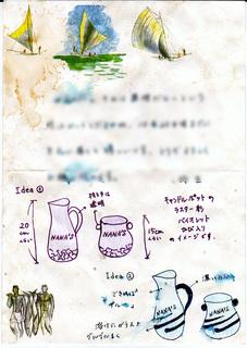 Y様の御注文.jpg