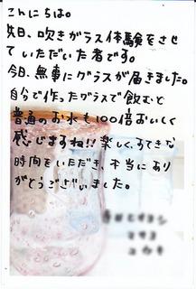 postcard のコピー.jpg
